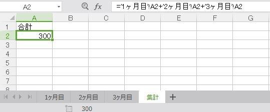 Excelに詳しい方何卒ご教示ください。 添付画像を貼っておりますが、 当該画像では1ヶ月目~3ヶ月目までの数値を、 集計という別のシートで合計させています。 しかし、やっぱり4ヶ月目の数字も加味したいな!となって新しく4ヶ月目のシートを追加すると、集計のシートの合計式も変えないといけないですよね? シートを追加しても自動で集計の部分が4ヶ月目、5ヶ月目の数値を加味して自動計算してくれるようにするためにはマクロの知識が必要になりますか? マクロの知識がないため簡単に出来たらいいな……と思っているのですが、何かいい方法はありますでしょうか? 何卒ご教示のほどよろしくお願いいたします。
