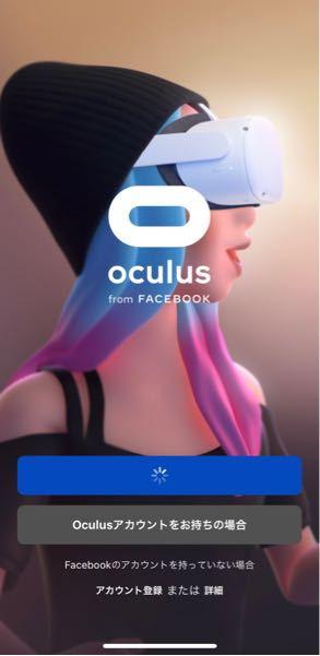 本日、購入したOculus Quest 2 が届いたのですが、oculusアプリをiphoneにインストールしてfacebookでログインしようとした所、画像のようにずっとグルグルしていてログイン出来ません。何が原因か分からないのです が、どなたか教えてください。