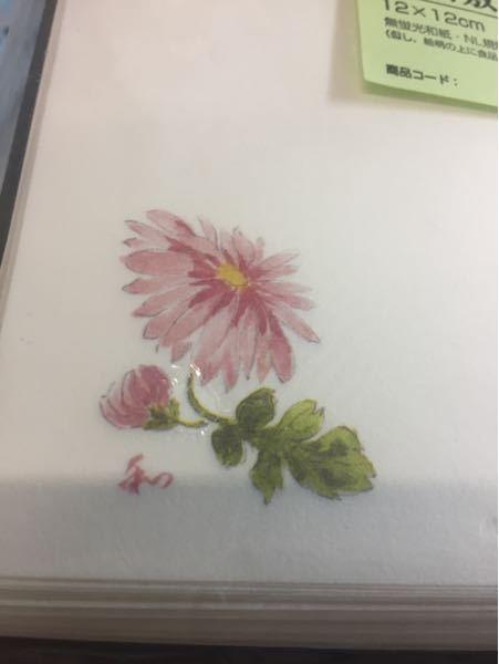 この絵のお花、何かわかる人いますか?