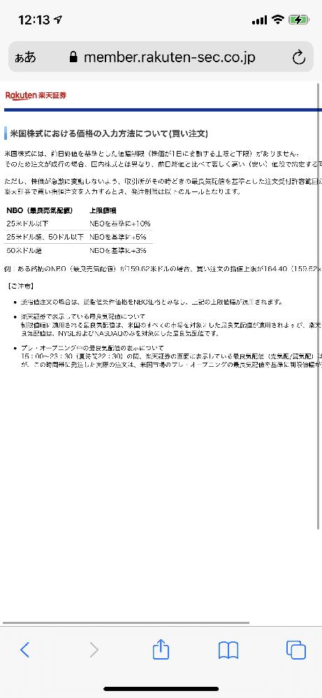 楽天証券の指値の値幅制限とは何ですか!? CURE ETFを100円で買う事は出来ないのですか!? また、売る時全額とか出来ないのですか!?