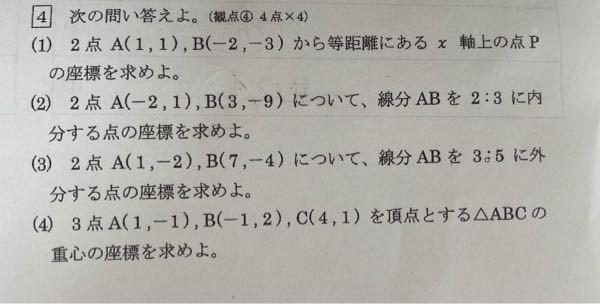 数学Ⅱについてです。 下の問題が分からないので教えて頂きたいです。 よろしくお願いします。