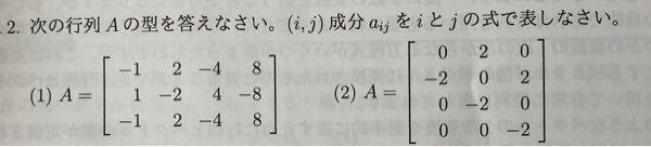 線形代数学の行列の問題が分からないので教えて欲しいです。 (1)(2)どちらも教えていただけると助かります。