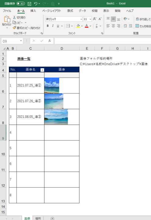 ExcelのVBA(マクロ)で一括画像挿入を行いたいです。 添付の画像のような感じで貼り付けを自動化したいと考えています。 先日、別シートの画像パスから引っ張ってましたが、まとめ方が変わったので改めて再度質問します。 各条件については以下の通りです。 ・ファイル名はBook1 ・画像フォルダはC:\Users\名前¥OneDrive\デスクトップ\画像 ※完成後は共有予定のためその際はフォルダと共にアップロード(格納先移動) ・上記ファイルの画像シートのC列に入力されている名前と同じ名前の画像をフォルダから探し、D列の適合する位置に貼り付けていく ・縦横比固定のまま、セルの高さに合わせた状態で左端揃えでセル内に収まるよう画像サイズを調整 ・もし、高さを合わせた場合に画像サイズがセル幅をオーバーしてしまう場合は、半分の高さでセル内に収まるよう調整 ・今後も画像は増えていくので都度追加する こんな感じになります。 VBAマクロについては全くの初心者です。 どなたかお詳しい方いらっしゃればよろしくお願いいたします。