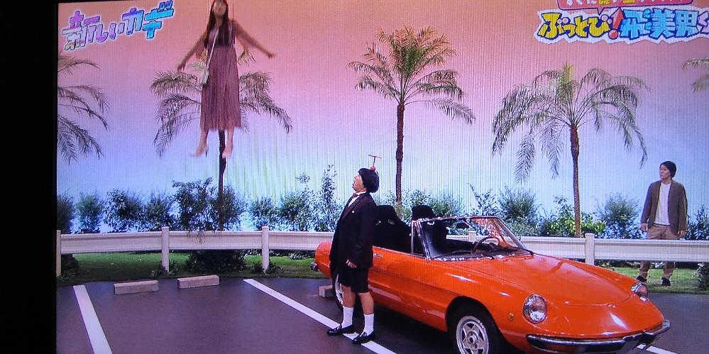 『新しいカギ』「ぶっとび!飛美男」レイナちゃん(鷲見玲奈さん)はどこまで飛んで行っちゃったのでしょうかね?