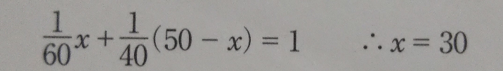 この方程式を教えてください。