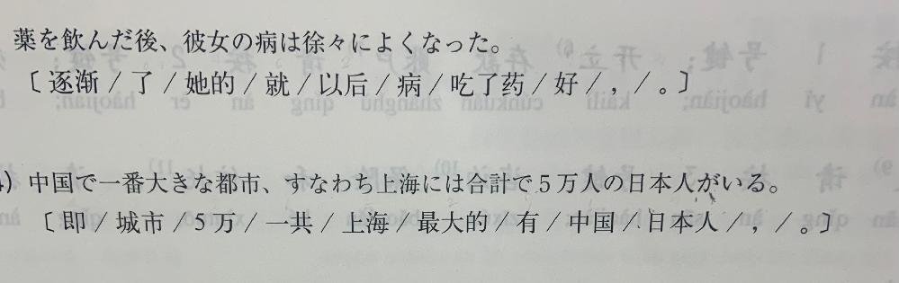 この中国語の問題を教えてくれませんか。