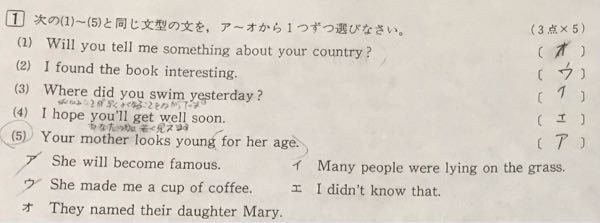中学英語です。この問題あっていますか?間違っていたら解説お願いします