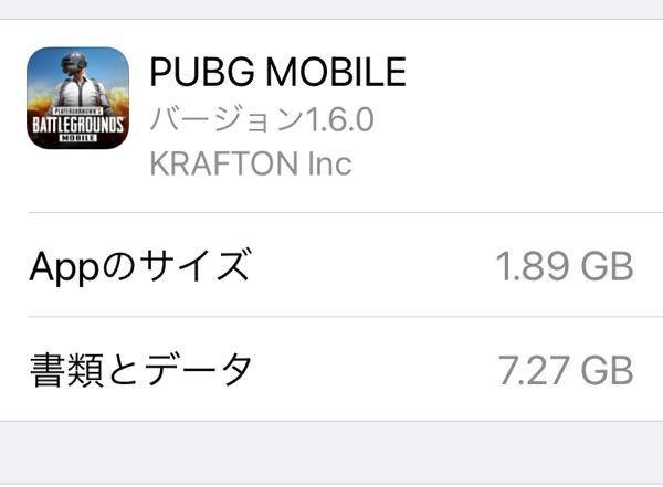 PUBGMをやっているのですが、9GB使ってます。 流石に重すぎませんか? 軽くする方法等ご存じ方良かったら教えてください