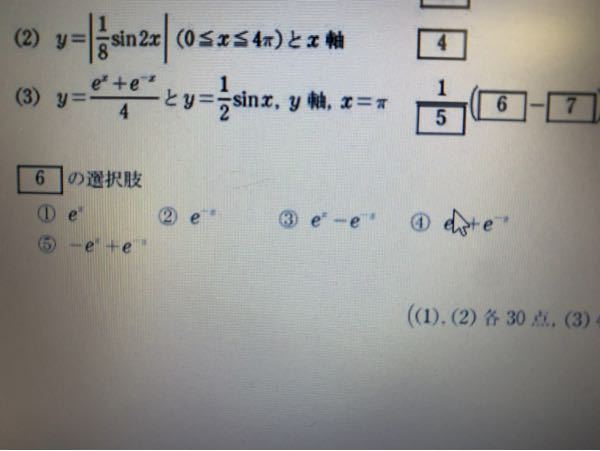 高校数学 画像の3番の問題がわかりません。解き方を教えて欲しいです。