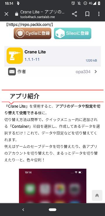 iPhoneでのサブ垢の作り方について 質問があります。 調べたところ、 脱獄や、appIDを削除して....みたいなのが ある中で、『Clane』というアプリを使った 方法を見つけました。私は現在iPhone13を予約する予定の段階で未だにAndroidユーザーで iPhoneの詳しい事はよくわかりません。 iPhoneでゲームアプリのサブ垢を作る場合、 『Clane』や『Clane light』を利用する場合 という記事を見ました。 このアプリを使って、 実際サブ垢はできるのでしょうか、 appIDを切り替えすることができるだけですか? 定期→【そもそもappIDってなんですか?w】 自分の解釈では Claneは課金でいくつでもどのアプリでも アカウントを増やすことができて、 Clanelightは無料でひとつのアプリの アカウントを1つまで増やすことができると 思っています。 この解釈は間違いでしょうか? 教えてくれる方はアンサーに 500コインつけます!!、、、 出来れば教えてくれることを願っています。