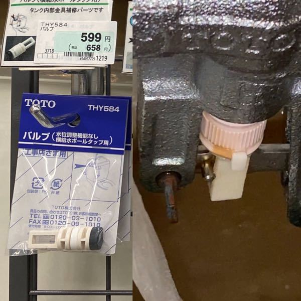 トイレの貯水タンクのポタポタ漏れる故障についてなんですが、右側の写真のパーツを交換すれば直るとネットで見たのですが、ホームセンターに行き左のパーツを見つけましたが、互換性はあるのでしょうか??