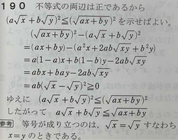 数学について質問です。 a,b,x,yが正の実数で a+b=1 のとき、次の不等式を示せ。 a√x+b√y≦√ax+by という問題なのですが、5行目から6行目の式になぜなるのか教えていただけないでしょうか。