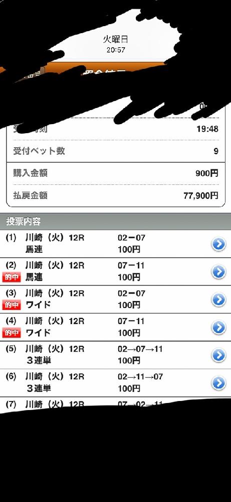 誠意があれば 宝くじ当たりますか? ボクちん、誠意見せて900円 川崎競馬ナイターくじ、火曜日ネット購入しますた これは当たりですか?