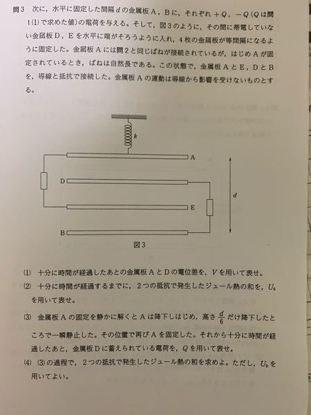 物理電磁気の問題です この問題を解いてください ちなみにQ=εSV^2/dです