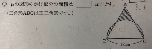 小学校5年生の問題です。 回答は18.84です。解き方が分かりません。分かる方教えて頂けますでしょうか。 よろしくお願いします。