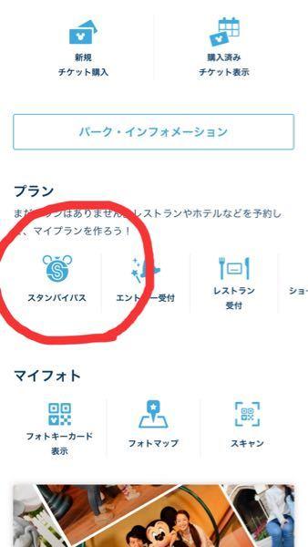 ディズニーチケット スタンバイパスの取り方について 電子チケットを譲っていただいたのですが、 送っていただいたURLはアプリで立ち上がるものではなく、ウェブ上でQRが表示されるタイプのものでした。 この場合、スタンバイパスを取得するには 赤丸のスタンバイパスというところを押した後、 同行者の携帯でウェブのQRを表示させ、それを読み込めばエントリーすることができますか?