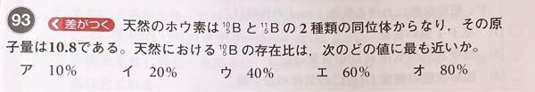 この問題の解説に、10×x/100+11×100-x/100=10.8とあるのですが、100-xというのが分かりません。なぜ100-xになるんですか?