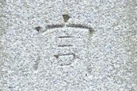 この漢字はなんでしょうか?