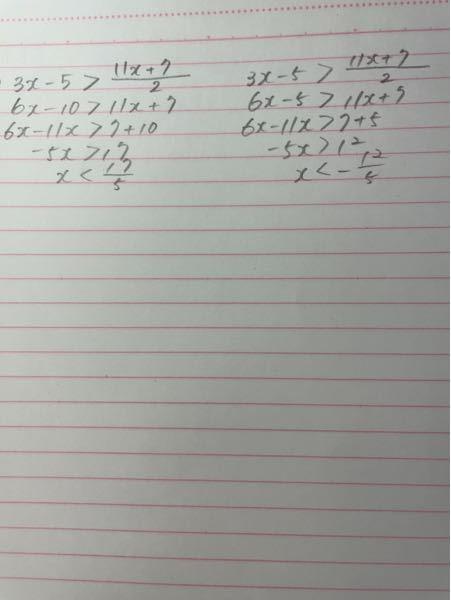 一次不等式どちらが合っていますか? どちらも違いましたら正答をお願いいたします。
