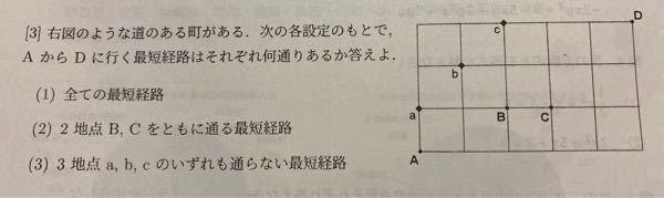 数Aの問題です。(1)が56通りということは分かったのですが、(2)と(3)が分かりません。どなたか教えてください。
