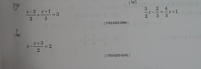 この方程式はどうやりますか。