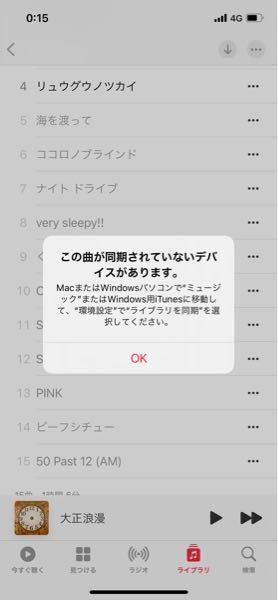 質問失礼いたします。 アップルミュージックでこのような表示がでてしまいますが、対処方法を教えていただけないでしょうか? Windows Media PlayerからiTunesに音楽をアルバムごと同期?コピー?させるとこうなってしまいます。iPhoneで音楽が再生できません。 よろしくお願いいたします。