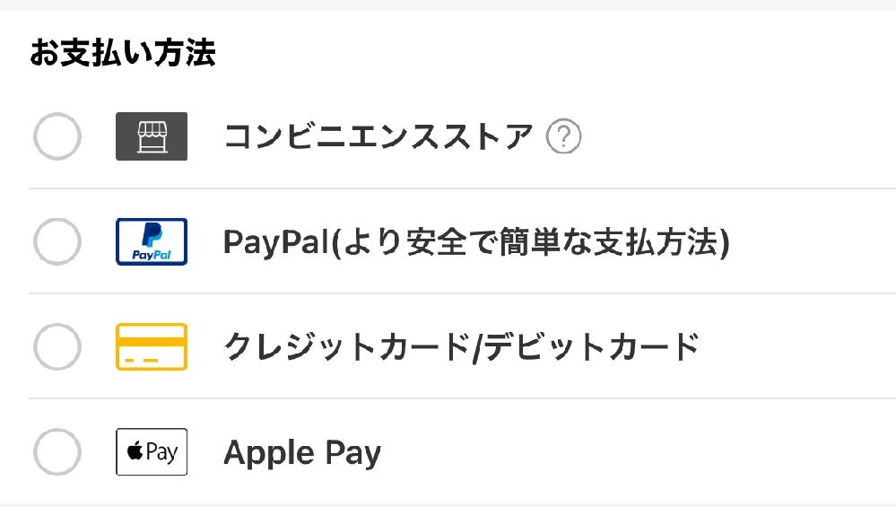 SHEINでのお支払い方法にApplepayが出てくるんですがそれってaupayですか?