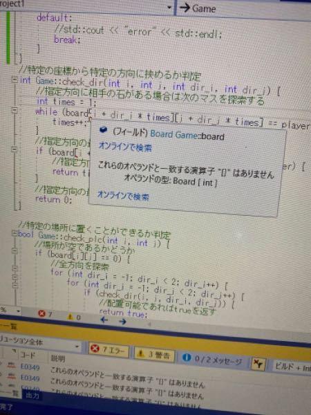 このエラーはどうやってとれますか?C++でオセロゲームを作っています。