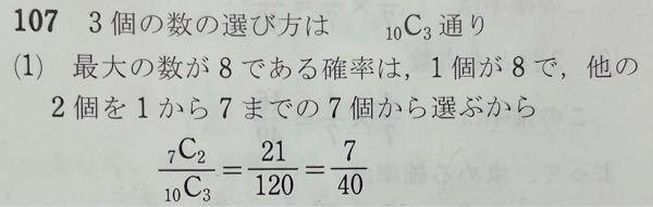1から10までの自然数から異なる3個の数を選びだす時、次の確率を求めよ。という問題で (1)最大の数が8である なんですが、 なぜ8を引く確率の10C1はかけなくていいんですか? 10C1×7C2/10C3 とならない理由を教えてください! 1度数Aの泥沼にはまると全てに疑問が湧いてしまいます…