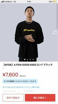 AFGK a few good kids 偽物について。 こういった商品(この写真のもの)は偽物でしょうか? 評価は270程あり、悪い評価は0で出品してる商品も明らかに偽物を販売している人達の感じではない人でした。