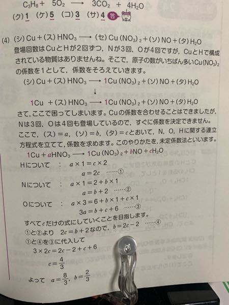 化学基礎 未定係数法について 参考書の解説のa×1=c×2のところが分かりません Hについて なら2a=cじゃないんですか