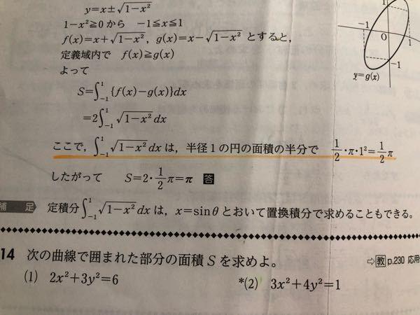 高校数学の質問です。 オレンジ色の下線部について、 なぜこの積分の式が円の面積の半分に相当するのでしょうか?教えていただきたいです。