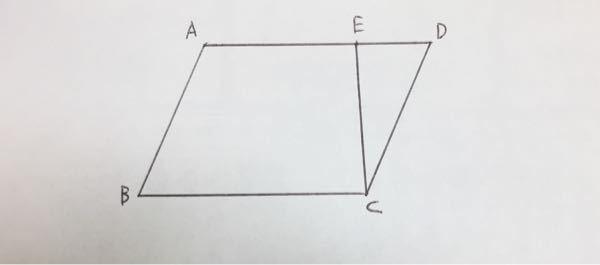 平行四辺形ABCDの辺AD上に、AE : ED = 2:1 となるようにとるとき、(△CDEの面積) : (平行四辺形ABCDの面積) = 1:6 となる理由が分かりません。どなたか分かる方仕組みを教えてください。宜しくお願いいたします