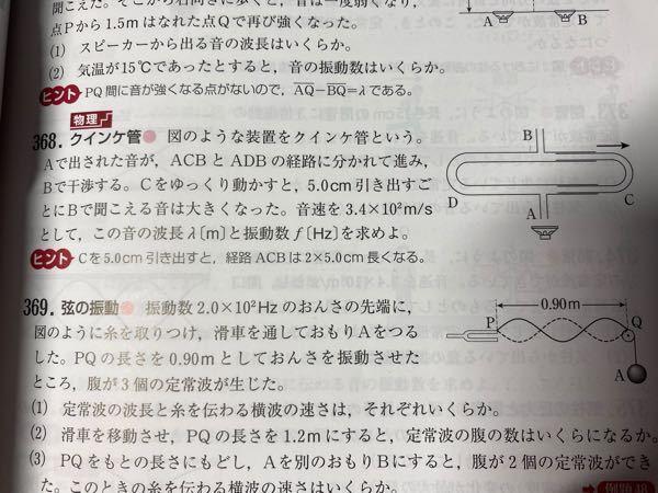 写真の368を教えてください なぜ波長を出す式で2をかけるのかがわかりません