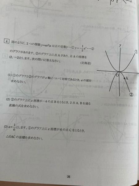 (1)の解き方がわかりません。どなたか教えていただけたら嬉しいです。
