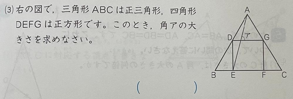 小5算数の角度の問題が理解できません。 画像のような問題があるのですが、解説を読むと次の文言で始まります。 「AD=DG=DEだから…」 なぜAD=DGになるのでしょうか? 見た目では確かにAD=DGですが…(汗) ちなみに、解答は75度です。 子供に説明する際に止まってしまいました… 何卒宜しくお願い致します。