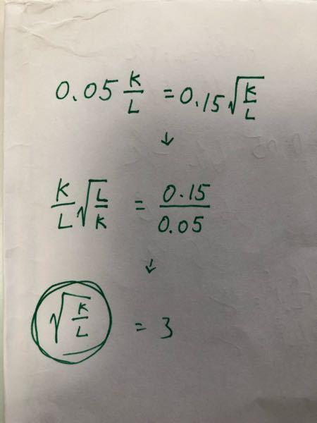 数学のルートの計算問題について質問があります。 2行目の式の左辺で、k/L×√L/kが3行目の√k/Lになる理由がわかりません。教えていただきたいです!
