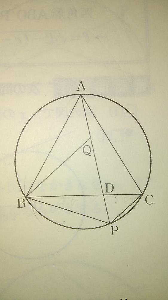 中3です。 数学の宿題ごわかりません。 誰か、教えて下さい。 下の図で、△ABCは正三角形で、 角BPQ=角BQPです。 また、△ABQ≡△CBPです。 AB=6cm、BD=4cmのとき、 △CBPの周の長さを教えて下さい!!