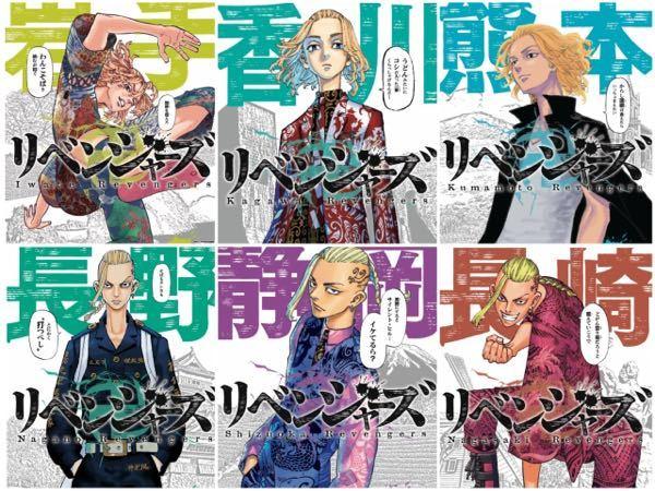 東リべで47都道府県のカードやポスターが配られる「日本卍リベンジャーズ」がありますが、それのマイキーの岩手、香川、熊本、ドラケンの長野、静岡、長崎のイラストはそれぞれ何の時に描かれたイラストでしょうか? わかる方いましたら教えて頂きたいです。 東京リベンジャーズ 和久井健 佐野万次郎 龍宮寺堅