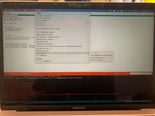 """Arduino IDE のシリアルポートが反応しません。 Esp32 devkit をUSBでMacBookに繋いだ時、Arduino IDE のシリアルポートに""""USBポート""""が出ないです。 再起動したり繋ぎ直したりなど調べて出てくる解決方法は一通り試しましたが治りません。 誰か助けてください。 ちなみに写真はesp32 を繋いだ状態です。USBポート出てないです。"""