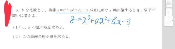 数学出来る方、至急この問題を解説していただいたいです!!!!!
