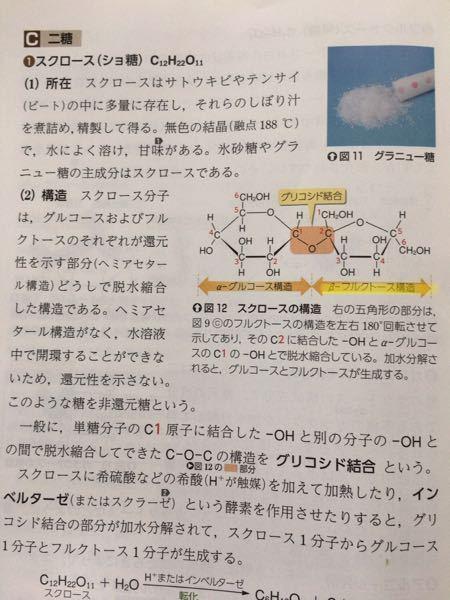 高校化学についてです。黄色線部なのですが、なんで、βフルクトフラノースと書いてないのでしょうか?