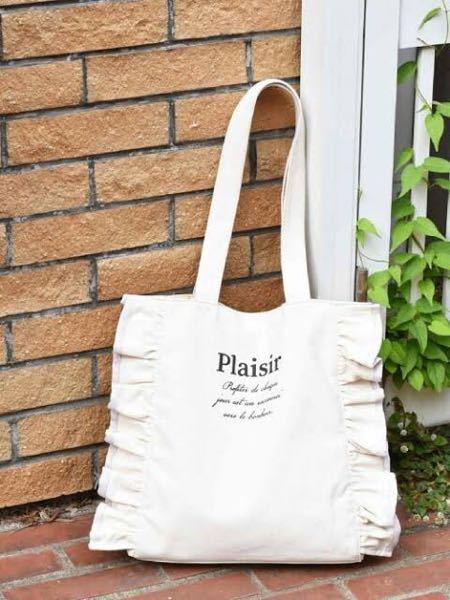 高校生です。 通学や大学生になっても使えるトートバッグを探していたところ、これが可愛いと思い購入しようか迷っています。このような端っこがフリルになっているバッグは使っていると痛いでしょうか?