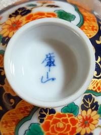 陶器の裏の漢字が読めません。 分かる方教えてください。