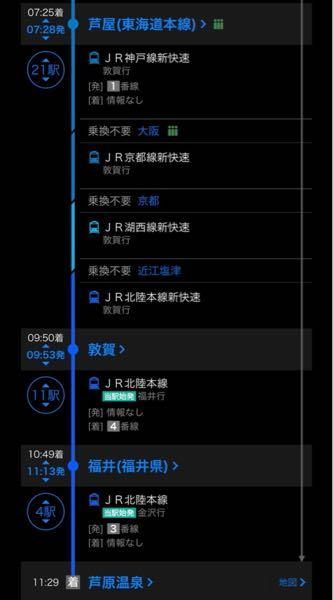 このルートで芦原温泉駅までJRで行きたいと考えています。 どこから特急券が必要になりますか?敦賀からでしょうか。