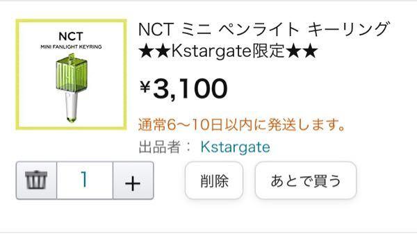 NCTのミニペンライトが欲しいのですがこれは公式のものですか?
