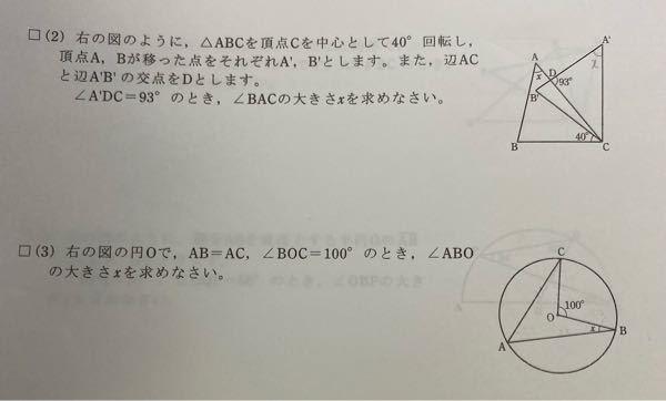 中3数学 この2問の解き方を教えてください