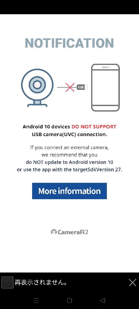 Androidのバージョンが10の人はつかえないってことですか?? 11なのですが、使えません、、 11もでしょうか??