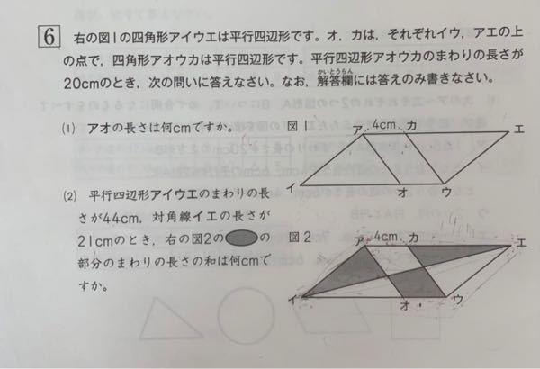 小学生の問題です。 どのように解くのが正しいでしょうか? 問6(2)です。 よろしくお願いします。