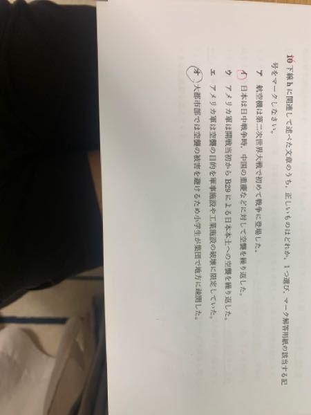 日本史Bの問題です。 この問題の解説をして欲しいです。